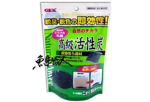 GEX 日本五味【即效性高級活性炭 (40g*2入)】除臭、去毒、淨化水質濾材 S-36