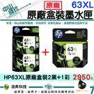 HP NO.63XL/63 XL 2黑+1彩 原廠盒裝墨水匣1110/2130/3630 IAMH122-2