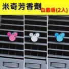 汽車芳香劑 香水 消臭劑 米奇 冷氣孔芳香劑 冷氣孔夾式 Disney Mickey 白麝香【KTWD317】