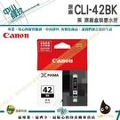 CANON CLI-42 BK 黑 原廠盒裝 PRO100/100 IAMC81