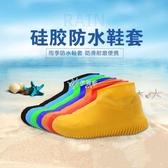 雨鞋套 雨鞋套防水下雨天防滑加厚耐磨底男女兒童硅膠橡膠乳膠防雨雪鞋套 京都3C