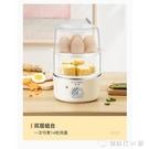 蒸蛋器 雙層煮蛋器自動斷電家用蒸蛋機定時多功能三層蒸蛋器早餐神器