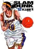 (二手書)灌籃高手 完全版(12)
