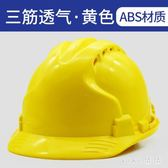 勞保頭盔 安全帽加厚工地電工建筑工程施工領導監理透氣防砸頭盔 CP5460【VIKI菈菈】
