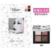 VISEE 時尚精選眼影盤NA 002 4g