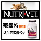 【力奇】寵達特 犬用益生菌膠囊60錠 可超取 (F001A18)