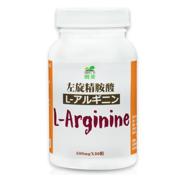【明奕】左旋精胺酸(30粒/瓶)-1瓶-增強體力可搭配紅麴薑黃使用