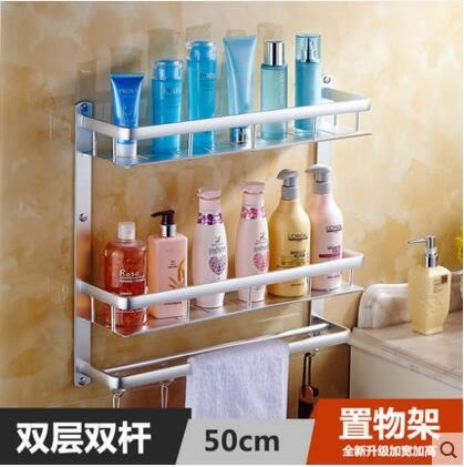 浴室置物架太空鋁毛巾架 衛生間置物架壁掛【50cm】