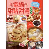 【楊桃文化】用電鍋做甜點甜湯最簡單【楊桃美食網】