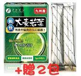 ✳加贈2包✳【FINE】 暢快大麥若葉精力湯(3克X30包)