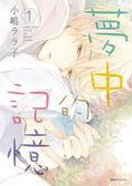 夢中的記憶(1)