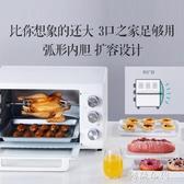烤箱 云米電烤箱家用烘焙烤箱多功能32L大容量燒烤蛋糕全自動電烤箱 MKS阿薩布魯