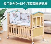 嬰兒搖搖床 嬰兒電動搖籃床自動嬰兒床實木多功能遙控搖搖床 aj1631『美好時光』