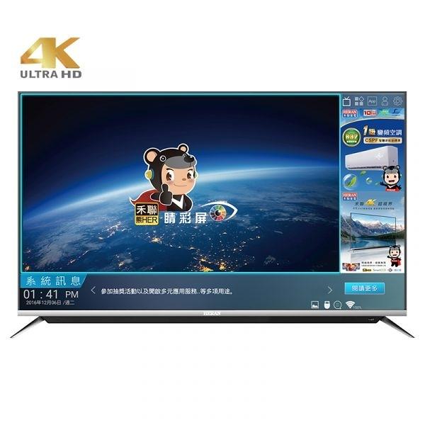年終超低價*優質首選【禾聯液晶】60吋數位 內建WIFI 液晶電視+視訊盒《HC-60NC2》台灣精品*保固三年