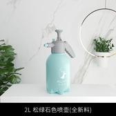 園藝家用灑水壺氣壓式噴霧器壓力澆水壺小型噴水壺 熊熊物語