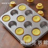 12連蛋糕模具甜甜圈模具烤箱家用不粘小蛋糕模具紙杯馬芬模具烤盤 晴川生活館