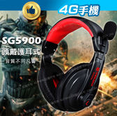SG5900 頭載式重低音耳機帶話筒電競耳麥遊戲耳機麥克風耳罩式重低音~4G 手機~