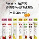 Purafit 德國柏尹芙發泡錠 共7種口味 20錠