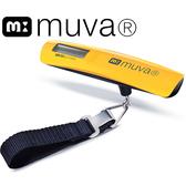 muva電子行李秤(陽光黃)~秤行李/秤書包,輕巧好攜帶! 出國旅行必備!!