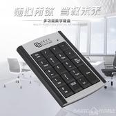 數字小鍵盤清華紫光數字鍵盤 筆記本外接數字鍵盤 USB伸縮數字小鍵盤 免切換 HOME 新品