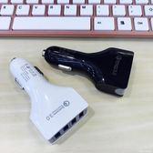 高通QC3.0車載充電器多功能多口車充四口USB汽車點煙器一拖四  圖拉斯3C百貨