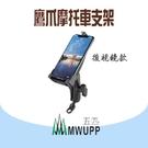 【五匹 MWUPP】鷹爪 專業摩托車架 歪嘴 後視鏡 機車手機架 機車架 導航支架 台灣現貨 公司貨