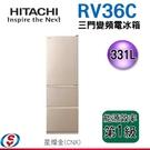 送好禮【新莊信源】【HITACHI 日立】 331公升【HITACHI 日立】三門變頻電冰箱 RV36C/RV36CCNX