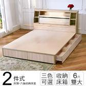 秋田 日式收納房間組(床頭箱+六抽收納)-雙大6尺