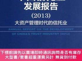 簡體書-十日到貨 R3YY【資產管理藍皮書:中國信託業發展報告(2013)--大資產管理時代的信