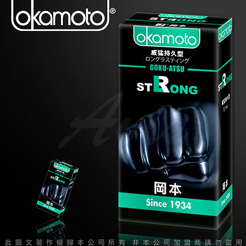 保險套專賣店【莎莎精品】避孕套okamoto岡本OK Strong威猛持久型保險套 10入
