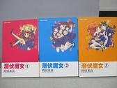 【書寶二手書T7/漫畫書_FUW】潛伏魔女_1~3集合售_袴田米良