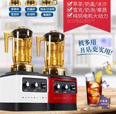 榨汁機 沙冰機商用奶茶店萃茶機冰沙刨冰碎冰機奶蓋機榨汁機淬粹豆漿T