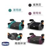 Chicco GoFit汽車輔助增高座墊(3色)