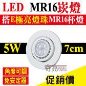 【奇亮科技】含稅 5W MR16崁燈 崁孔7公分7cm 《白光/黃光》LED崁燈 可調角度 搖擺燈