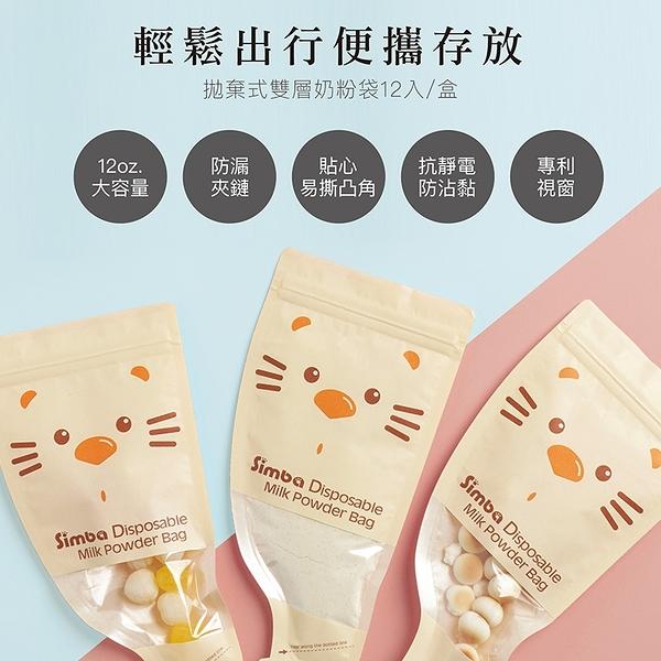 Simba 小獅王辛巴 拋棄式雙層奶粉袋 12入【新高橋藥妝】