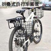 車貨架  自行車金屬車筐加粗折疊前車籃山地車單車後貨架車框買菜掛簍籃子igo   傑克型男館