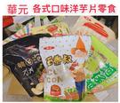 華元 波的多 蚵仔煎 烤香腸 甜卡力 玉黎叔 蝦條 韓式泡菜 FU
