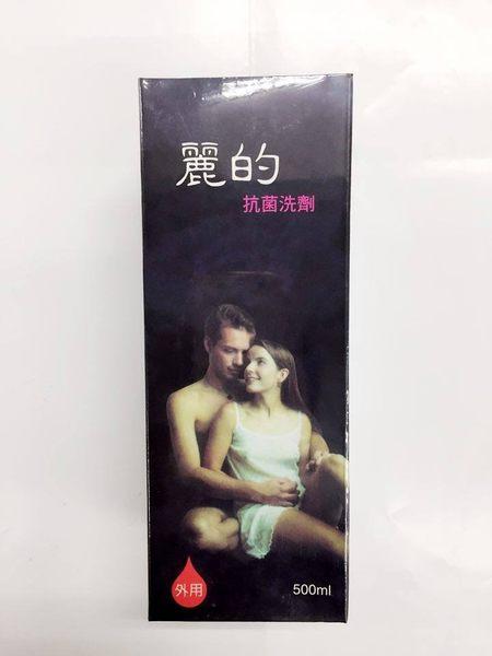麗的抗菌洗劑 500ML [仁仁保健藥妝]