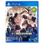 【預購】PS4 十三機兵防衛圈《中文版》2020.03.19