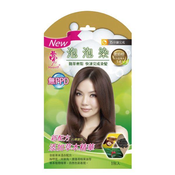 【買一送一】夢17 草本泡泡染髮乳 琥珀棕(單包) 灰白髮專用