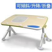 可升降學習作業寫字桌移動書桌子家用床上折疊寫字臺(帶風扇) 艾維朵