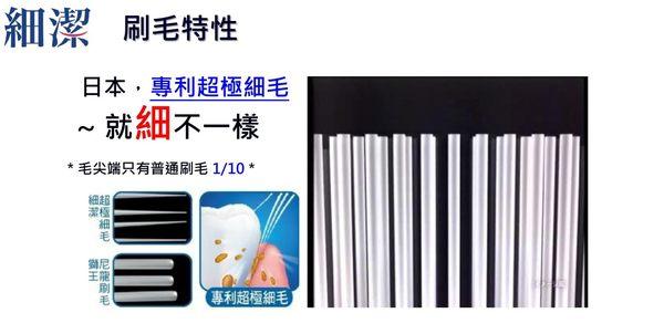 日本獅王LION  細潔專利超極細毛全系列牙刷 【媽媽藥妝】(顏色隨機出貨)