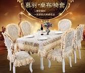 駱易家 歐式布藝餐桌布椅套椅墊套裝圓桌桌布圓檯布長方形茶幾布 向日葵
