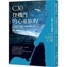 C30登機門的心靈旅程:改變一生的六場邂逅
