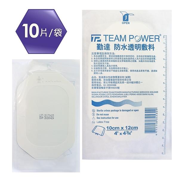 【勤達】10x12cm框型-滅菌防水透明敷料 -10片/袋-Q3 -預防傷口感染覆蓋
