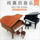 全館83折 鋼琴木質音樂盒八音盒天空之城情人節創意小學生兒童生日禮物女生
