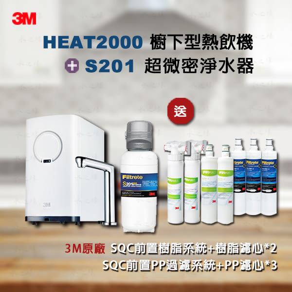 3M HEAT2000櫥下熱飲機+3M S201淨水器✔送3M原廠 SQC前置雙道過濾系統+PP濾心*3+樹脂濾心*2✔水之緣