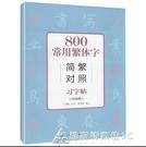 練字帖繁體字簡化字對照字帖 800常用漢字繁簡楷書鋼筆入門練習成人練字 交換禮物