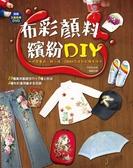 布彩顏料繽紛DIY:一次學會衣、鞋、帽、ZAKKA及提包彩繪全技巧