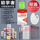 水粉顏料 初學者學生用罐裝色彩水粉畫顏料套裝成人美術用品工具箱繪畫套裝